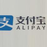 中国モバイル決済Alipay(支付宝,アリペイ)とは?