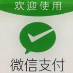 中国モバイル決済WeChat Pay(微信支付)とは?