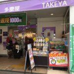 多慶屋上野店でWeChat Pay(微信支付)のキャッシュバックキャンペーン