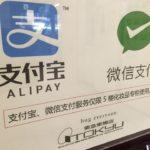 東急百貨店の中国モバイル決済(AlipayとWeChat Pay)