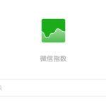 WeChatの微信指数機能について