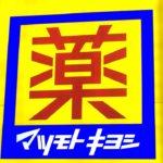 マツモトキヨシの海外向けSNS施策