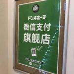 ドン・キホーテ37店舗でWeChat Pay(微信支付)導入!