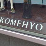 コメ兵(KOMEHYO)の海外向けSNS施策