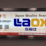 LAOX(ラオックス)の海外向けSNS施策