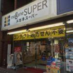 メガネスーパー全店でAlipay(支付宝,アリペイ)導入!