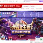 日本郵政の中国向け越境EC施策