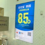 【韓国】ロッテ免税店の中国モバイル決済