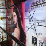 【韓国】新世界(シンセゲ)免税店の海外向けSNS施策