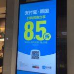 【韓国】新羅免税店の中国モバイル決済
