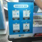 【韓国】Alipay(支付宝)の付加価値税(消費税)還付サービス