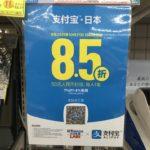 ヤマダ電機の中国モバイル決済(AlipayとWeChat Pay)