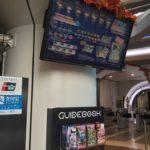 東京ジョイポリス(JOYPOLIS)の中国モバイル決済