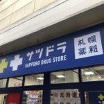 サツドラ(札幌药妆)の海外向けSNS施策