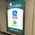 大丸松坂屋百貨店の中国モバイル決済(AlipayとWeChat Pay)