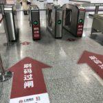 上海地下鉄がAlipay(支付宝,アリペイ)に対応!