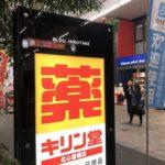 キリン堂の中国モバイル決済(AlipayとWeChat Pay)