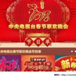 中国版紅白歌合戦、春晩(春节联欢春晚,チュンワン)