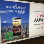 訪日メディア「LIVE JAPAN」について