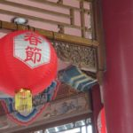 2020年の中国の春節(春节,旧正月)は、1月25日(土)