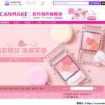 CANMAKEの中国向け越境EC施策