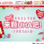 UHA味覚糖のTmall(天猫)旗艦店
