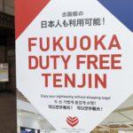 福岡空港免税店と福岡天神免税店の海外向けSNS施策