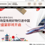 羽田空港が越境ECサイト「京東(京东,JD.com)」に出店!