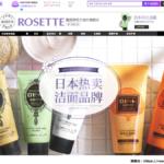 ROSETTE(ロゼット)の中国向け越境EC施策