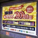 多慶屋の中国モバイル決済(AlipayとWeChat Pay)