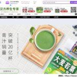 山本漢方製薬の中国向け越境EC施策