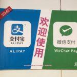 SHIBUYA 109でAlipay(支付宝,アリペイ)とWeChat Pay(微信支付)を同時導入!
