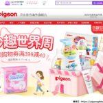 ピジョン(pigeon)の中国向け越境EC施策