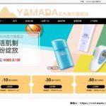 ヤマダ電機の中国向け越境EC施策