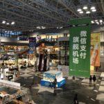 日本で唯一のWeChat Pay旗艦空港(微信支付旗舰机场)新千歳空港