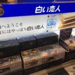 石屋製菓(白い恋人)の海外向けSNS施策