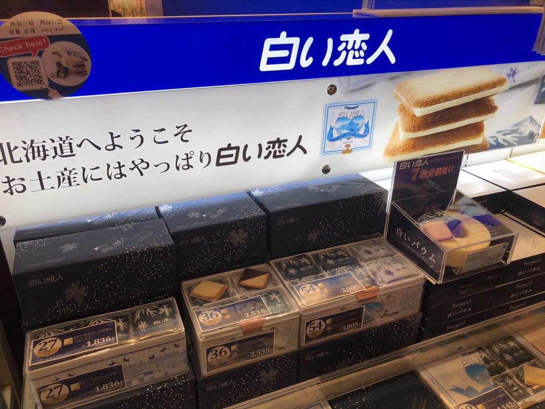 製菓 ツイッター 石屋 【楽天市場】北海道のお菓子メーカー >