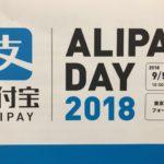アリババグループ主催イベント、ALIPAY DAY 2018(アリペイデー2018)