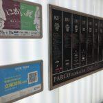 PARCO(パルコ)の中国モバイル決済(AlipayとWeChat Pay)