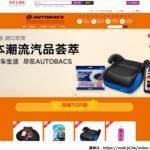 オートバックスの中国向け越境EC施策