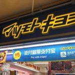 マツモトキヨシ約1,600店舗でAlipay(支付宝,アリペイ)導入!