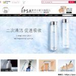 IPSA(イプサ)の中国向け越境EC施策