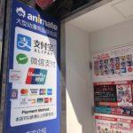 animate(アニメイト)の中国モバイル決済(AlipayとWeChat Pay)
