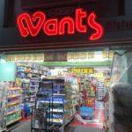 ウォンツ(Wants)の中国モバイル決済(AlipayとWeChat Pay)