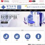 サツドラ(札幌药妆)の中国向け越境EC施策