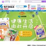 小林製薬の中国向け越境EC施策