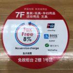 東武百貨店の中国モバイル決済(AlipayとWeChat Pay)