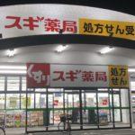 スギ薬局の中国向けSNS施策