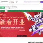 壽屋(KOTOBUKIYA)の中国向け越境EC施策