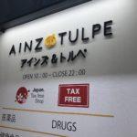 アインズ&トルペの海外向けSNS施策